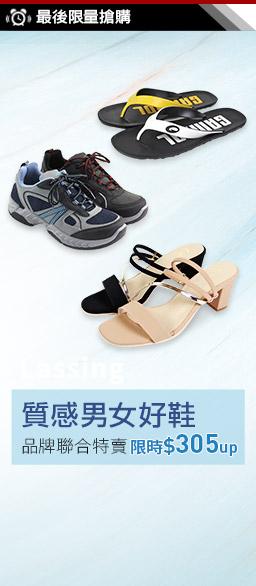 品牌質感好鞋聯合↘$305up