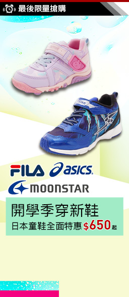 日本月星童鞋↘開學季$490起