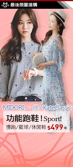 MIDORI綠 日韓品牌特賣↘$99up