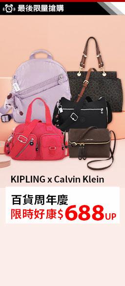 Kipling x CK 好康688up
