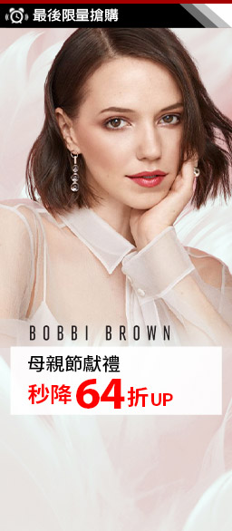 BOBBIBROWN▼母親節64折up