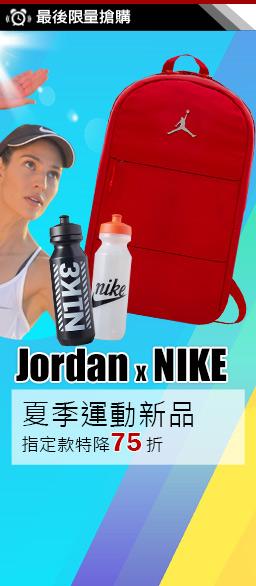 NIKE運動配件↘$187up