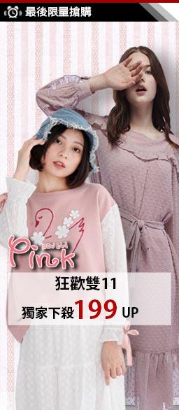 PINK 專櫃女裝2折up