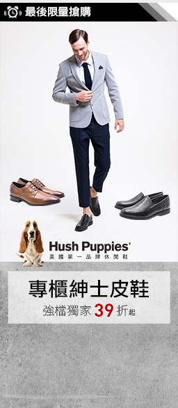 Hush Puppies品牌聯合↘$990up