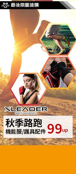 Leader秋季路跑↘全館下殺99up