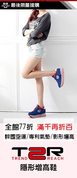 T2R內增高鞋↘77折