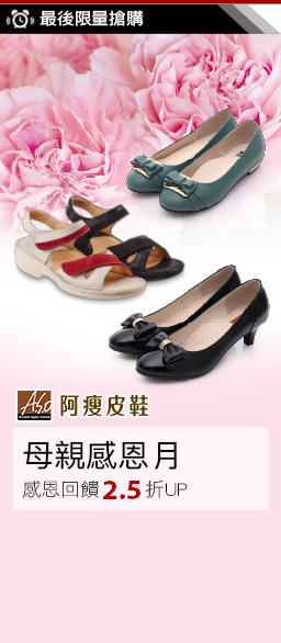 阿瘦媽咪美鞋↘$990up