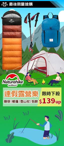 連假踏青露營樂$139起