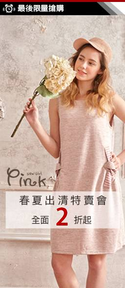 Pink 專櫃女裝↘199up
