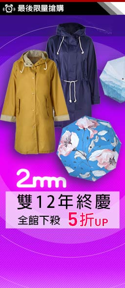 歡慶雙12買雨具送暖包↘121up