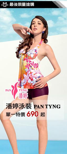 PanTyng潘婷泳裝↘690up