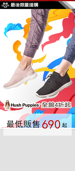 Hush Puppies精選大促↘690up