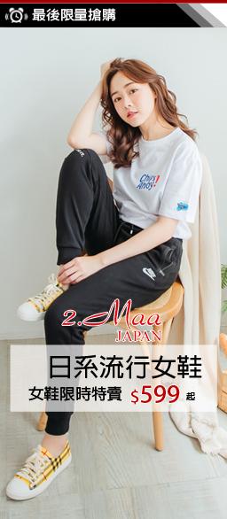 2.Maa日系女鞋換季↘$599up