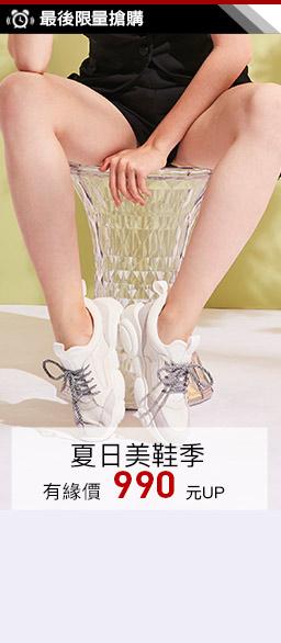Keeley Ann│夏日美鞋季↘990up