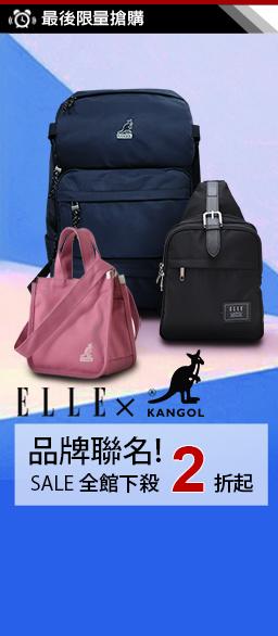 ELLE X KANGOL品牌聯名↘2折起
