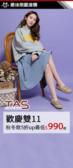 TAS專櫃女鞋↘限時990up