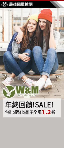 W&M專櫃女鞋↘年終回饋699up