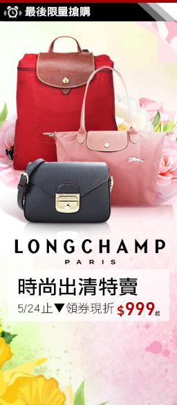Longchamp特賣999up