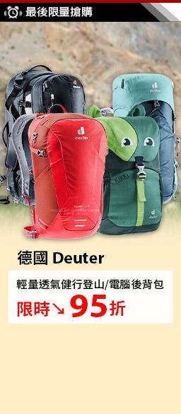 德國 Deuter機能包限時特賣↘95折up
