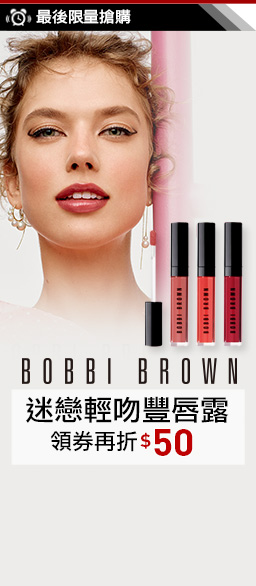 bobbi brown7折up
