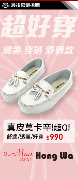 2.Maa涼鞋編織鞋限時出清↘599up
