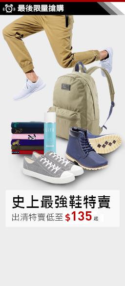 Life8潮鞋特賣↘3折up