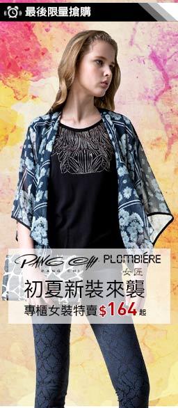 龐吉Plombiere夏季女裝↘164up