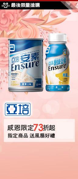 亞培營養品/奶粉↘73折起
