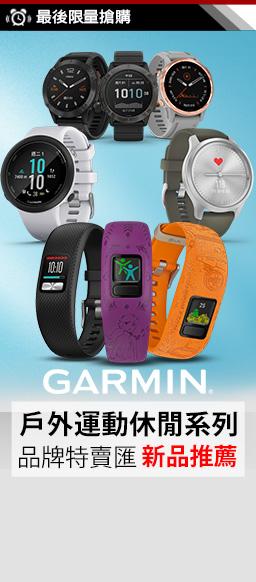 Garmin運動休閒↘新品2680up