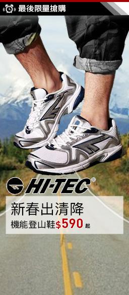 HI-TEC機能登山鞋↘$590up