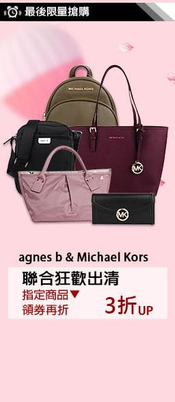 agnes b/MICHAEL KORS↘特賣3折up