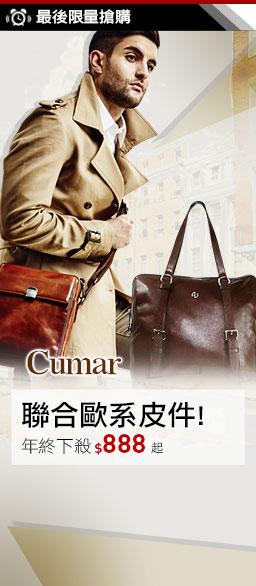 CUMAR歐系皮件↘2.9折up
