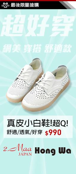 2.Maa專櫃女鞋快閃出清↘599up