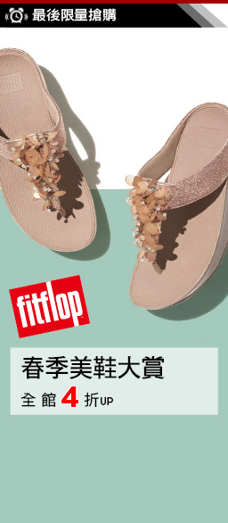 FitFlop英國厚底休閒鞋↘春賞4折up