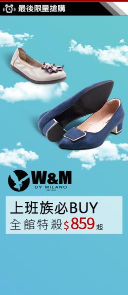 W&M專櫃女鞋↘上班族必Buy 859up