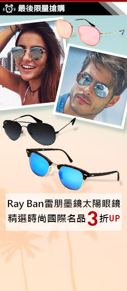Ray Ban雷朋墨鏡↘3折up