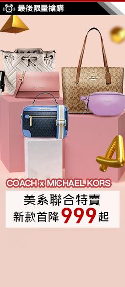 MICHAEL KORS&COACH特賣會$999起