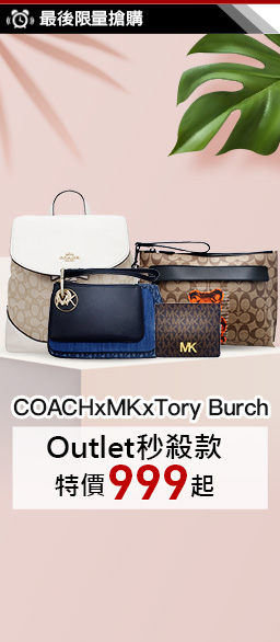 COACH&MK&TORY BURCH聯合特賣$999up