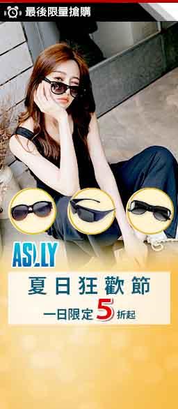 ASLLY眼鏡夏特賣↘5折起