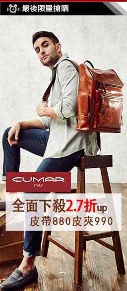 CUMAR歐系男皮包件↘2.7折up