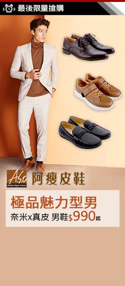A.S.O阿瘦↘魅力男鞋990up