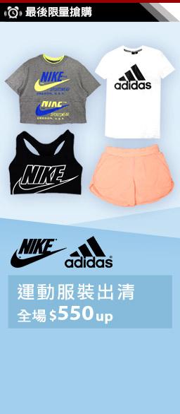 NIKE/adidas夏季服飾出清↘$550up