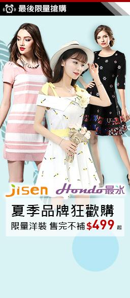 Jisen&最水品牌購↘限量$499起