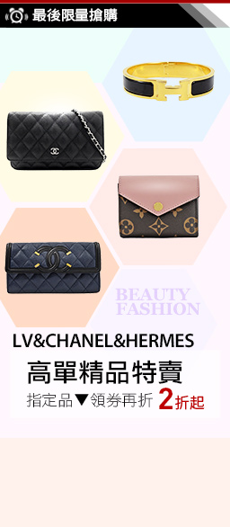 LV&CHANEL&Hermes歐系精品3折up