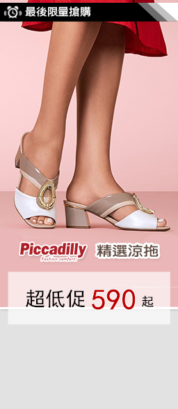 PICCADILLY涼拖休閒鞋超低促↘590up