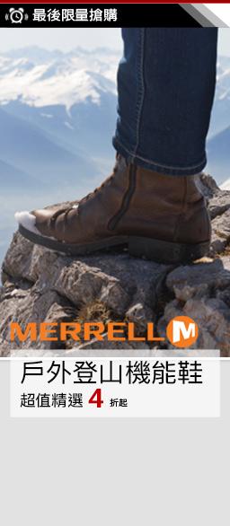 MERRELL登山機能鞋↘4折起