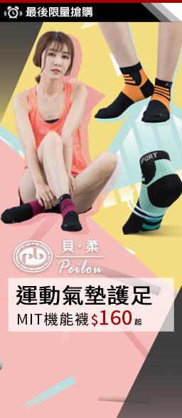 貝柔↘MIT機能運動襪160up