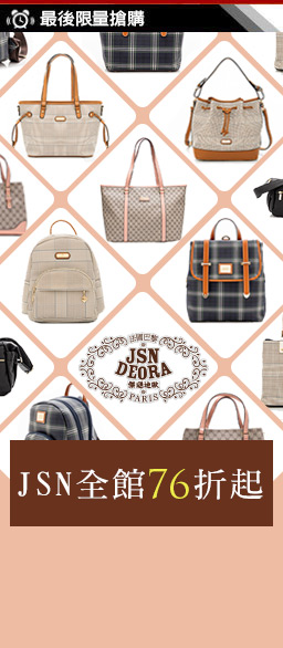 JSN法國專櫃包↘76折up