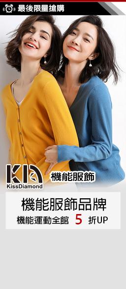KissDiamond 運動機能↘5折up