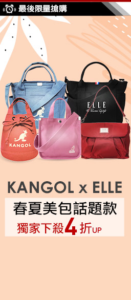 Kangol x ELLE 人氣女包↘4折up